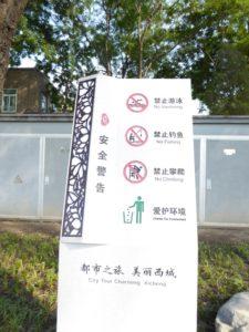 No Swimming, Fishing or Climbing