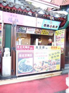 Pig Tripe, Stinky Tofu, Octopus Balls