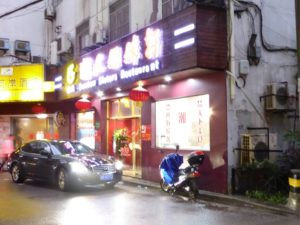 Swatow Sisters Restaurant on a rainy night