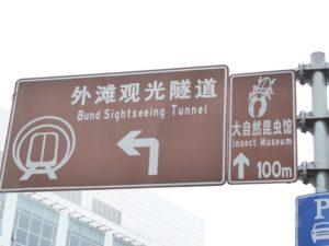 Sightseeing Tunnel???