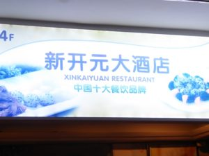 One of the top restaurants in China