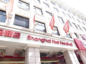 Shanghai First Food Hall