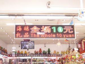 Even the $2 shop